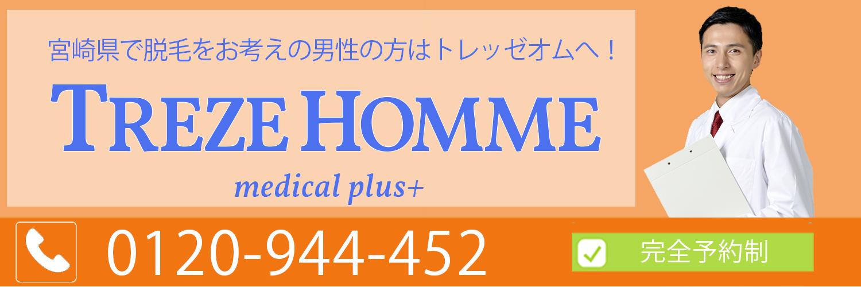 宮崎県宮崎市、延岡市、日向市、西都市の男性はメンズ脱毛専門TREZEHOMMEへ