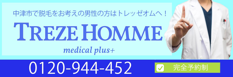 中津市にお住いの男性へメンズ脱毛専門TREZEHOMMEのお得なキャンペーンをご紹介します